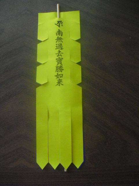 01-1) 塔婆を依頼したときに授与された「覚園寺施餓鬼幡」