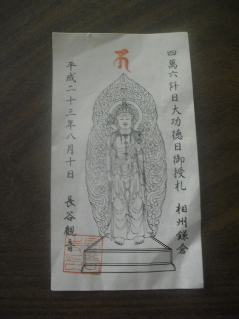02) 「長谷寺」参拝者に授与された、お札。