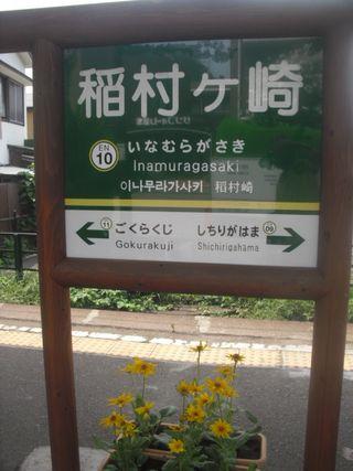 28) 「江ノ電 稲村ガ崎駅」 ホーム  _ 11:02am