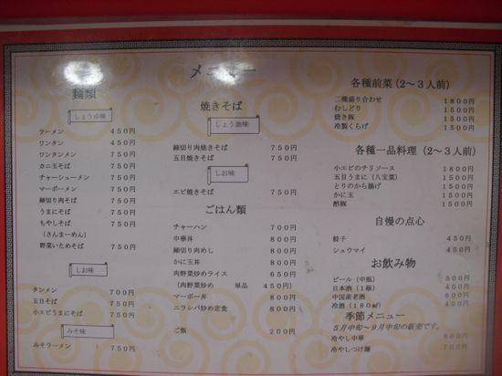 02) メニュー 全面
