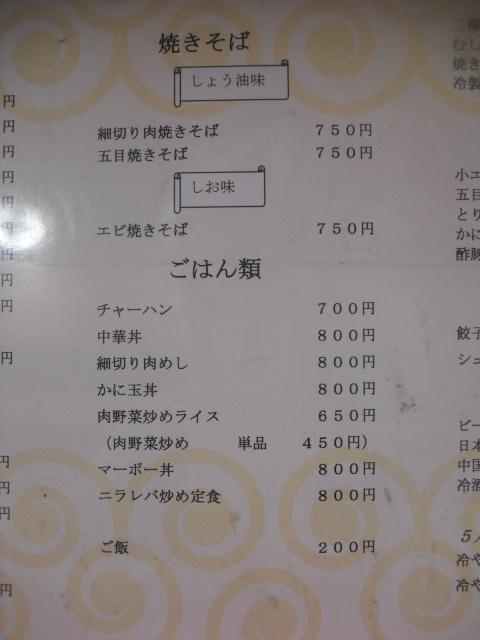 04) メニュー 中