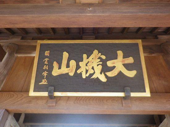 63) 鎌倉「雲頂庵」 _ 「円覚寺」塔中 _ 鎌倉市山ノ内