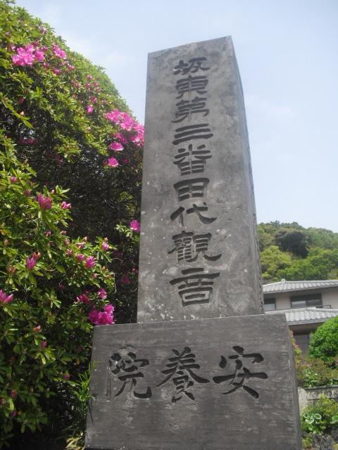 01) 鎌倉「祇園山安養院 田代寺」