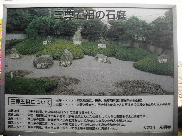 01) 「三尊五祖の石庭」 _ 「光明寺」 鎌倉市材木座