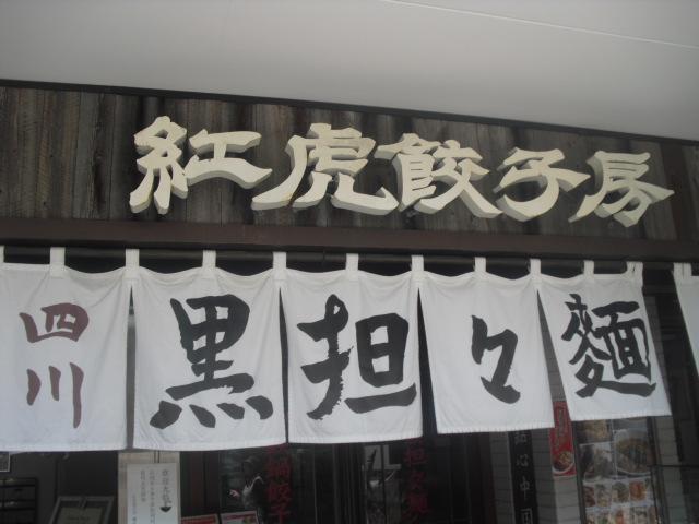 01) 紅虎餃子房(ベニトラギョウザボウ)鎌倉店 _ 鎌倉市小町