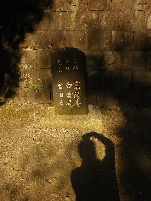 70) 鎌倉「円覚寺」、塔頭三箇所への道標。 _ 12:03pm頃