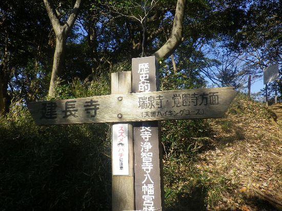 16) 「勝上献」('献'はヤマカンムリ '山' が付く文字)。「天園ハイキングコース」の 「瑞泉寺」側から登山した場合と「建長寺 ' 半僧坊 '」側から登山した場合の合流地点。今回