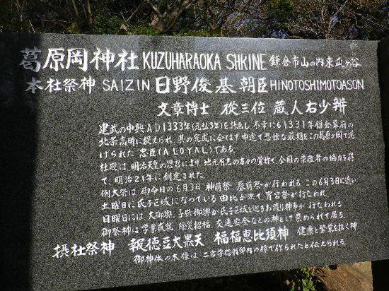 33) 「葛原岡神社」寺務所周辺で小休止