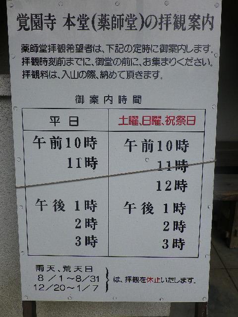 09) 「覚園寺」 _ 鎌倉市二階堂