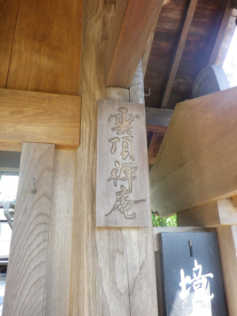 64) 鎌倉「雲頂庵」 _ 「円覚寺」塔中 _ 鎌倉市山ノ内