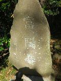 67) 鎌倉「富陽庵」 _ 「円覚寺」塔中 12:01am頃