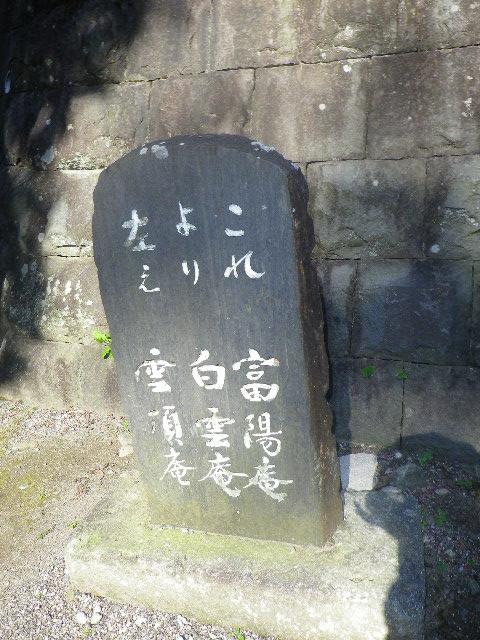 71) 塔頭三箇所、「雲頂庵」 「白雲庵」 「富陽庵」 への道標。