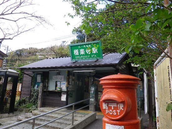 05) 江ノ電 「極楽寺駅」 _ 9:09am頃