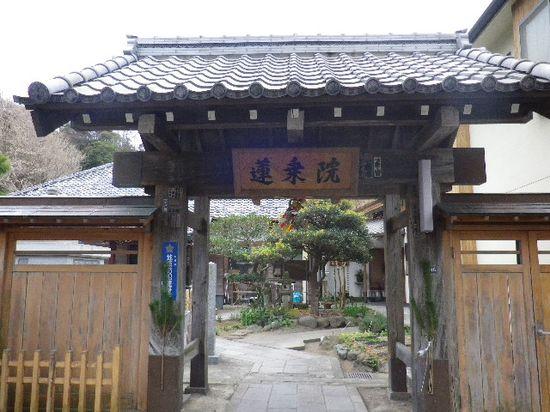 1-29) 鎌倉「蓮乗院」 _ 鎌倉市材木座