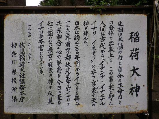 1-42) 「音松稲荷大明神」 _ 鎌倉市材木座