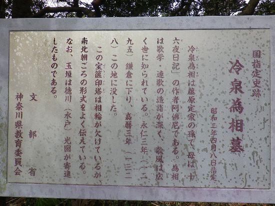 4-11)  「冷泉為相 墓」( ' 四階 ' )の説明 _ 設置場所 ' 三階 '