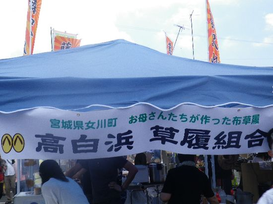 04) 12.05.04「おなり青空マーケット」 _ 鎌倉市御成町