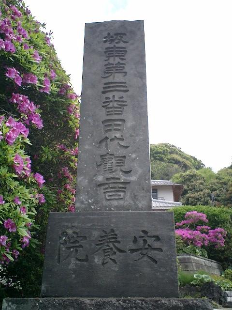 02)鎌倉市大町「安養院」