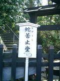 01)「蛇苦止堂」案内板。(「妙本寺」'方丈門'横)11:00am頃~