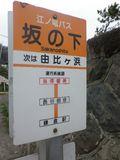 02) R134の、江ノ電バス停「坂ノ下」。