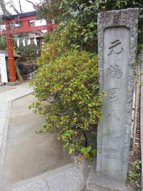 1-48) 元 鶴岡八幡宮 「由比若宮」境内
