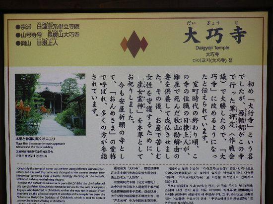 03) 日蓮宗系 ' 単立 ' という珍しい寺であるとともに、檀家を持たず 安産祈願の寺として存在する。_ 鎌倉「長慶山正覚院 大巧寺(だいぎょうじ)」
