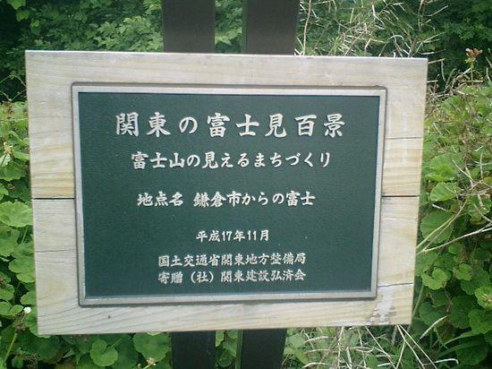 005) 「関東の富士見百景 地点名'鎌倉市からの富士'」_9:26am