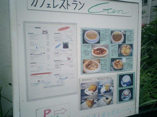 030) 途中、飲食店のメニュー看板_10:12am