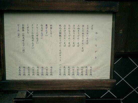 105) 途中の飲食店_鎌倉市二階堂_11:43am
