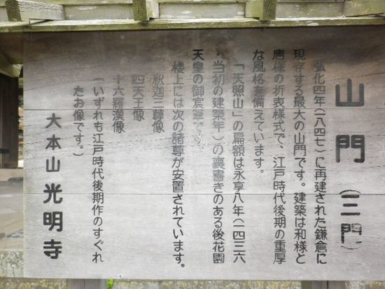 1-27) 山門(三門;三解脱門)の説明