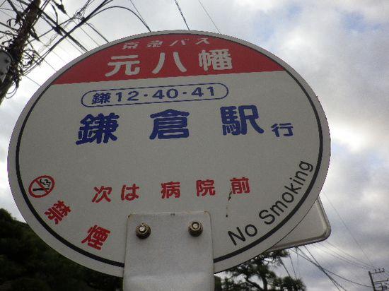 1-46) 京浜急行バス ' 逗子駅発 ' 小坪経由 鎌倉」駅行きの、バス停「元八幡」。 因みに、' バス路線 ' は一方通行で運行しているので、鎌倉駅発はココを通らない。名越経由もある