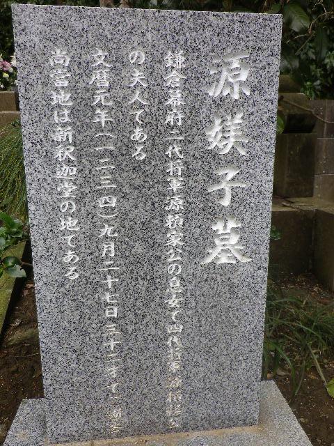 09) 当寺では「源よし子」と彫られているが、竹御前 ' 鞠子 ' が一般的らしい。