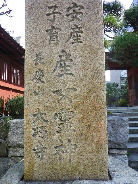 01) 鎌倉「長慶山正覚院 大巧寺(だいぎょうじ)」