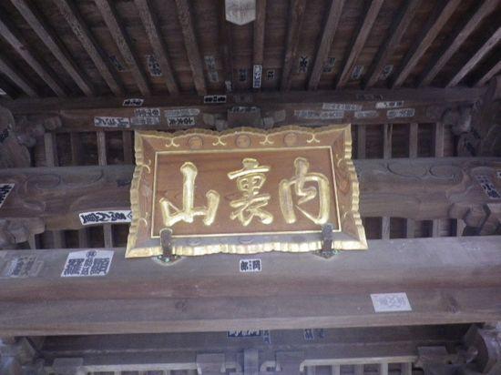 02) 浄土宗 内裏山霊嶽院九品寺(だいりさんれいがくいんくほんじ)