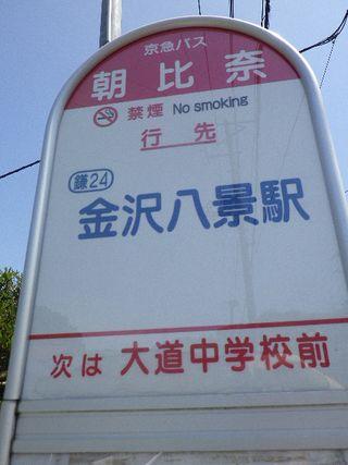 09-1) ' 朝比奈バス停留所 '  到着 _ 横浜市 _ 11:49am頃