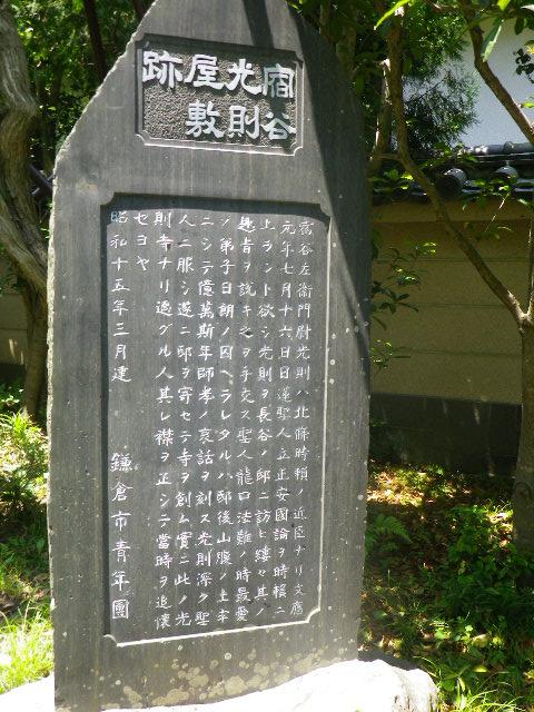 03) 山門前右の石碑「宿屋 光則(やどや みつのり)屋敷跡」