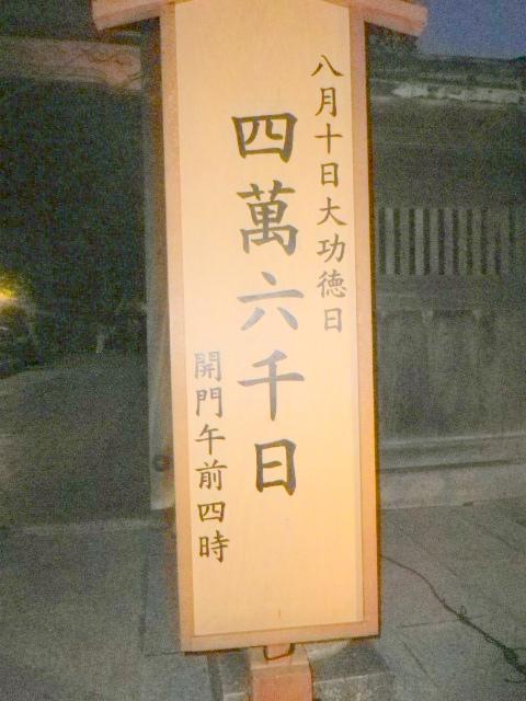 02) ' 八月十日大功徳日 四萬六千日 '