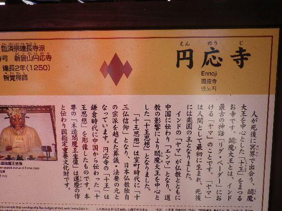 10) 「円応寺」。 ウッ ウウウ~ッ! おぞましい二ヶ国文字での説明文を避けて撮ったつもりだったが、チャッカリ右上に写り込んでいた ・・・ ・・・ アボ~ン ・・・ ・・・