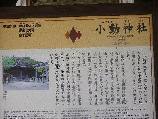 09-02) 説明表示 「小動神社(こゆるぎじんじゃ)」