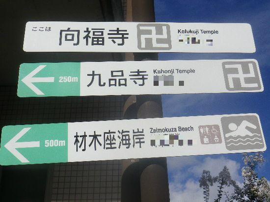 05-01) 「 向福寺」前の道標 _ 鎌倉市材木座