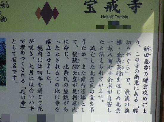 01) 天台宗 「金龍山 釈満院 円頓 宝戒寺」_copy