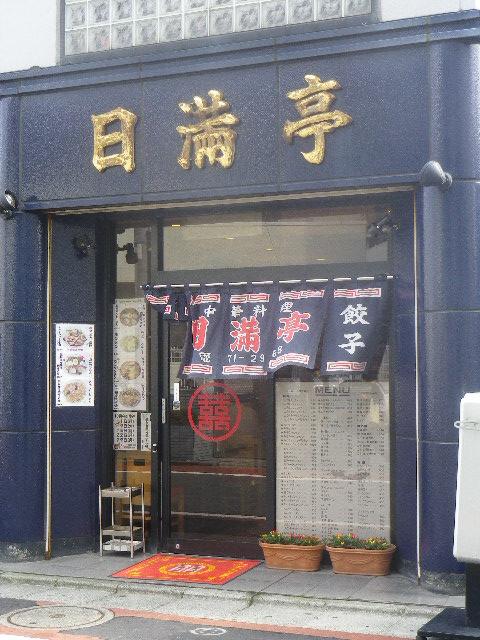 01) 「日満亭」 神奈川県逗子市逗子 ' なぎさ通り '