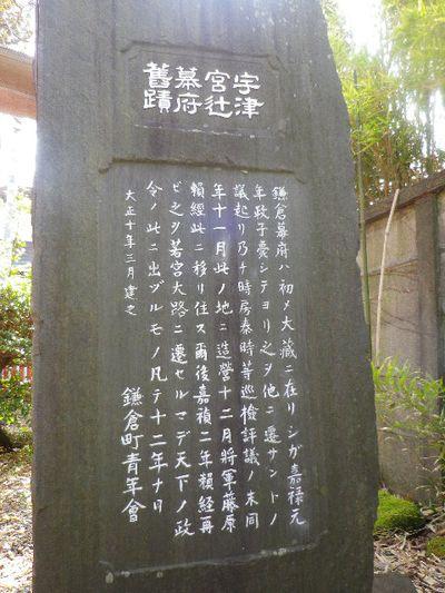 03) 「宇都宮辻幕府旧蹟」石碑(大正10年3月、鎌倉町青年会)