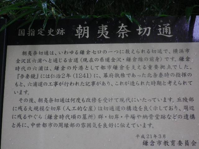08) 「朝夷奈切通」説明表示版 _ 10:29am頃