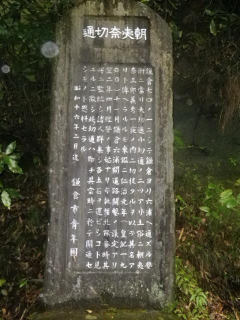 09) 朝夷奈切通」の碑