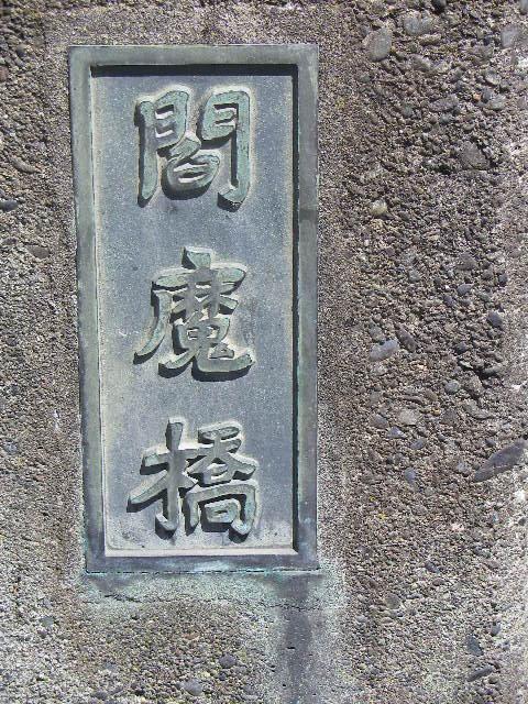01) 「閻魔橋」 _ 滑川が鎌倉市 材木座と由比ヶ浜 との境界