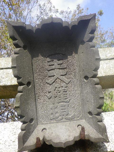 21-05) 山王大権現」鳥居の石造扁額