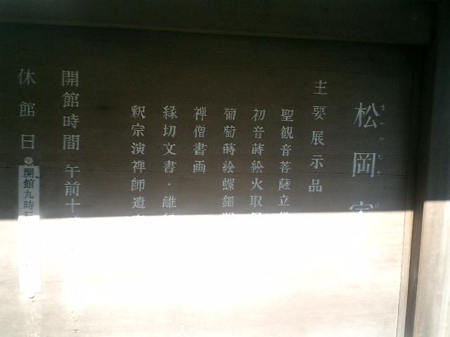 13)東慶寺、松岡宝蔵の看板。早朝の低い陽光を反射