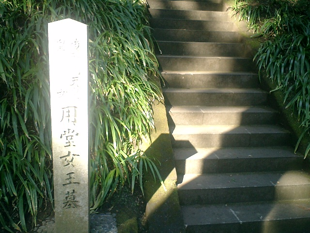16)用堂尼墓への階段。(後醍醐天皇皇女)