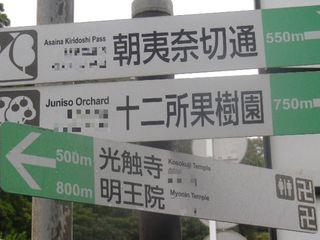 01)  「朝夷奈切通」入り口道標。奥は「十二所 神社」で手前の金沢街道沿い蕎麦処を目標に、道路を挟んだ対面。 _  10:19am頃~